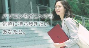 富士通「LIFEBOOK」【UHシリーズ】