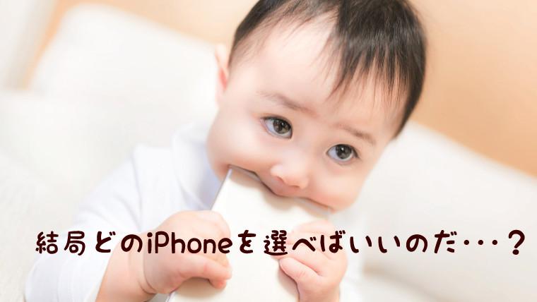 iphone-catch