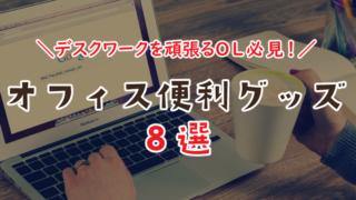 【デスクワークOL必見】オフィス便利グッズ8選