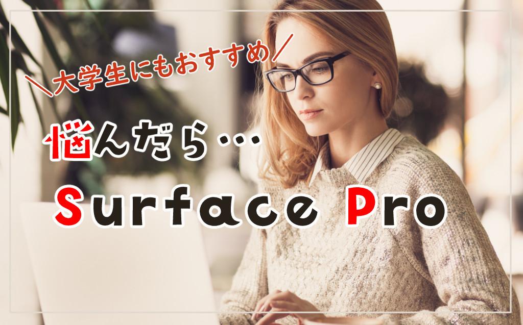 悩んだらSurfacePro