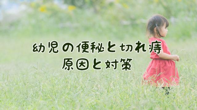 幼児の便秘・原因と対策について