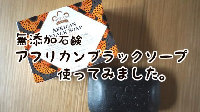 無添加石鹸アフリカンブラックソープを使ってみました。