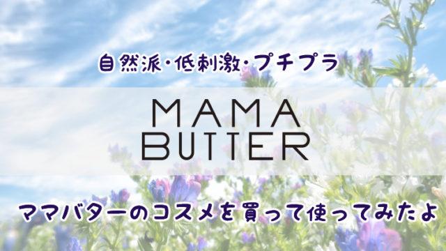 「MAMA BUTTER(ママバター)」の製品レビュー
