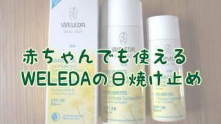 Weleda(ヴェレダ)エーデルワイスUVプロテクト日焼け止め