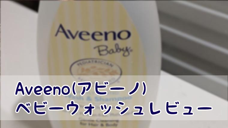 Aveeno(アビーノ) ベビーウォッシュ&シャンプーのレビュー・使い心地など