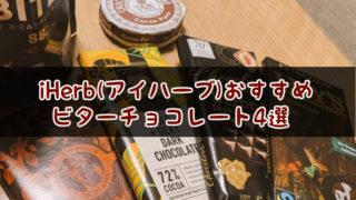iHerb(アイハーブ)おすすめビターチョコレート4選