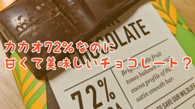 「Bold + Silky Dark Chocolate」について