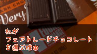 【iHerbレビュー】フェアトレードチョコレートって何?Equal Exchange社のオーガニックチョコレートについて