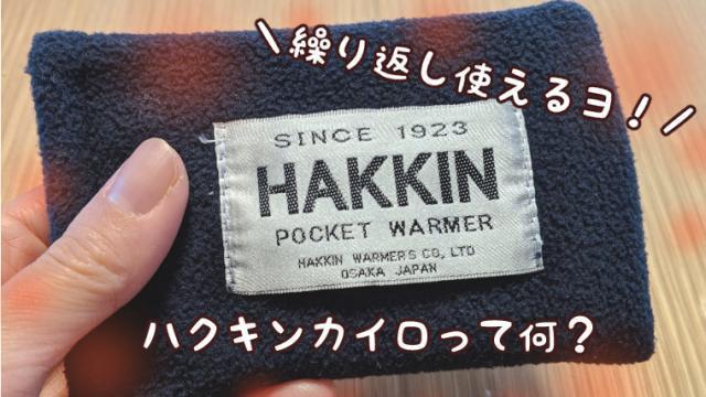 ハクキンカイロって何?