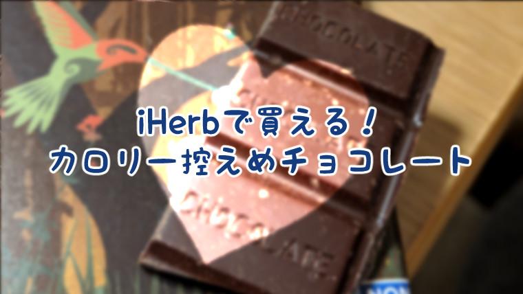 【iHerbレビュー】「Lily's Sweets」のダークチョコレート