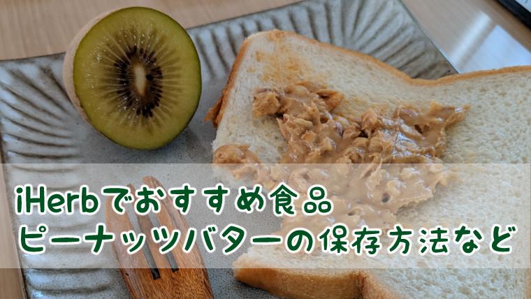 【iHerb】ピーナツバターの保存方法など