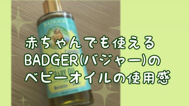 【iHerbレビュー】BADGER(バジャー)ベビーオイル