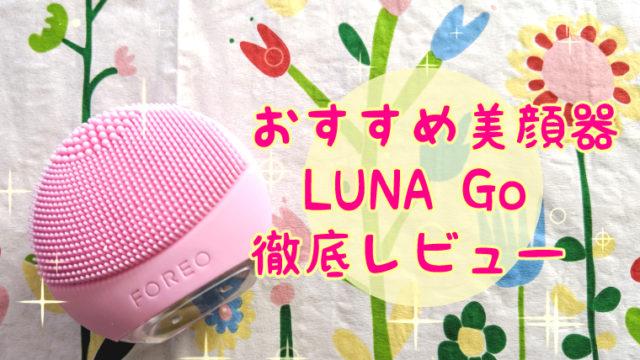 Foreo「LUNA Go」徹底レビュー