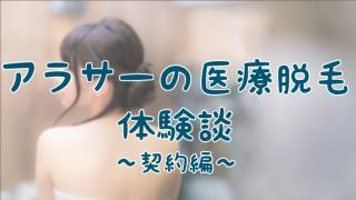 アラサーの医療脱毛~契約編~