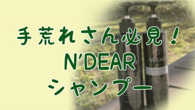 【レビュー】手荒れさん必見!N'DEAR(エンディア)のシャンプー&コンディショナー