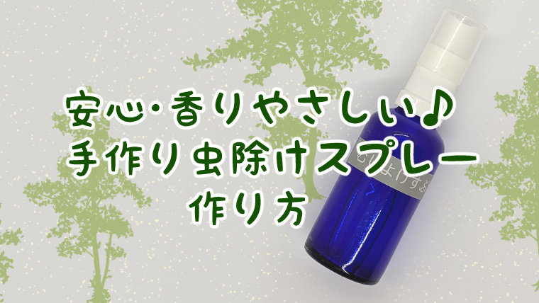 安心・香りやさしい手作り虫よけスプレー作り方
