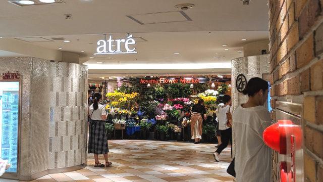 コスメキッチン吉祥寺アトレ店