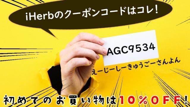 クーポンコード「AGC9534」(えーじーしーきゅうごうさんよん)