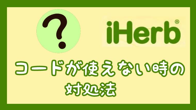iHerbコードが使えない時の原因と対処法