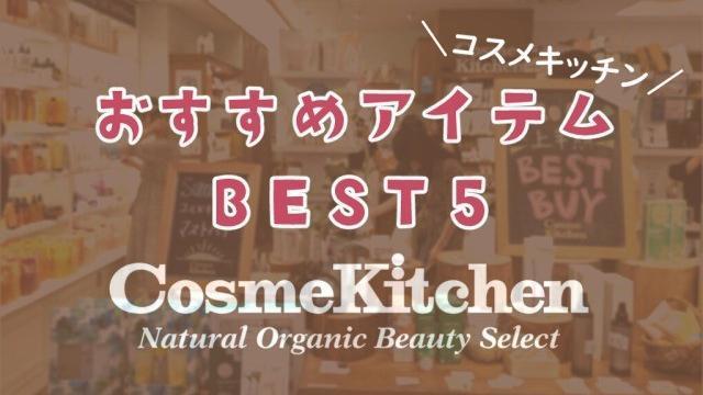 コスメキッチンおすすめアイテムBEST5