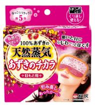 【おすすめホットアイマスク】天然蒸気あずきのチカラ