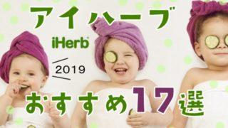 【2019】アイハーブおすすめ商品17選