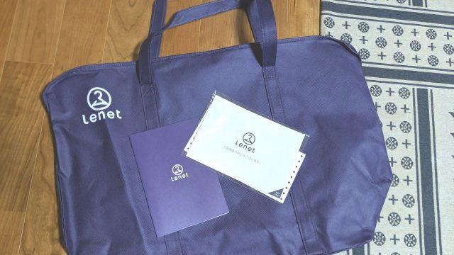 宅配クリーニングサービスリネット(Lenet)のリネン専用バッグ