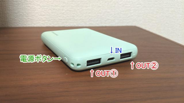 モバイルバッテリーの差込口について