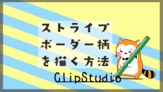 ClipStudio(クリップスタジオ)でボーダー・ストライプを描く方法