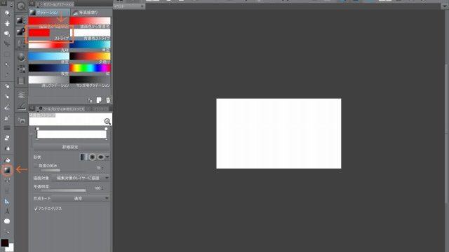 ClipStudio(クリップスタジオ)でボーダー・ストライプを描く手順