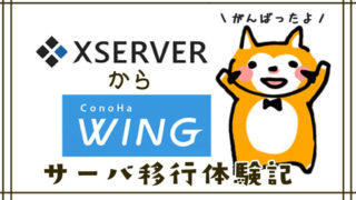 XSERVERからConoHaWINGにサーバ移行した話