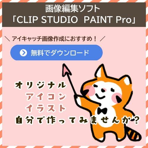 画像編集ソフト CLIP STUDIO PAINT pro 無料ダウンロードページヘ