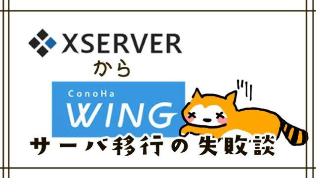 Xserver(エックスサーバ)からConoHaWING サーバ移行の失敗談