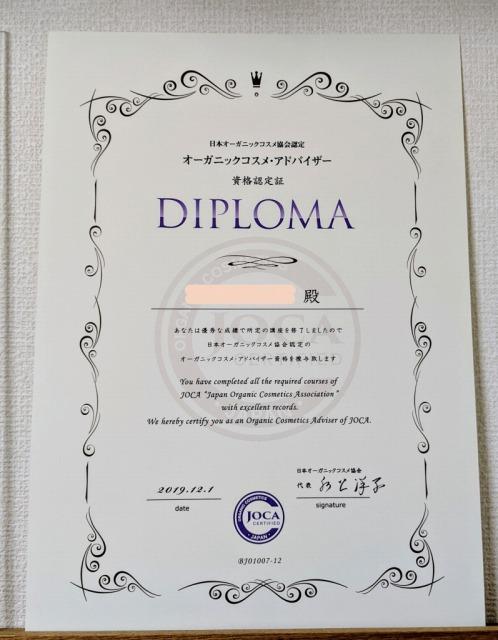 JOCA認定オーガニックコスメアドバイザー取得(熊倉マリ)