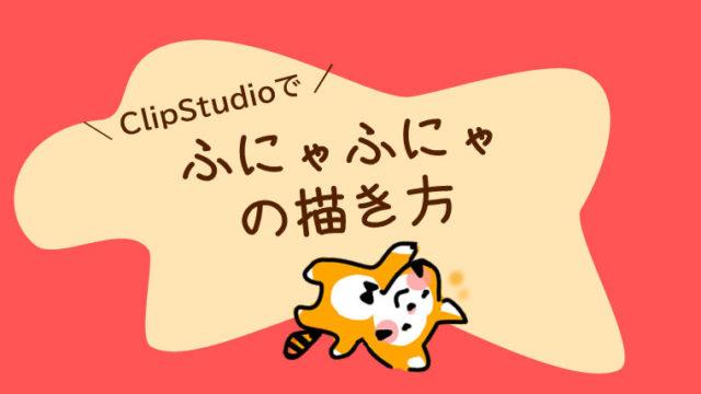 ClipStudio(クリップスタジオ)でふにゃふにゃを描く方法