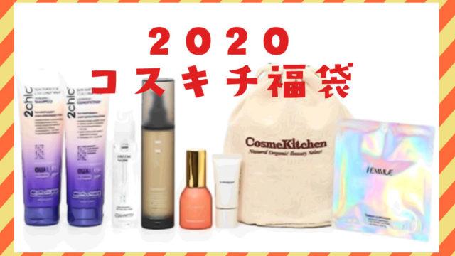 コスメキッチン福袋 2020 Lucky Bagの中身は?