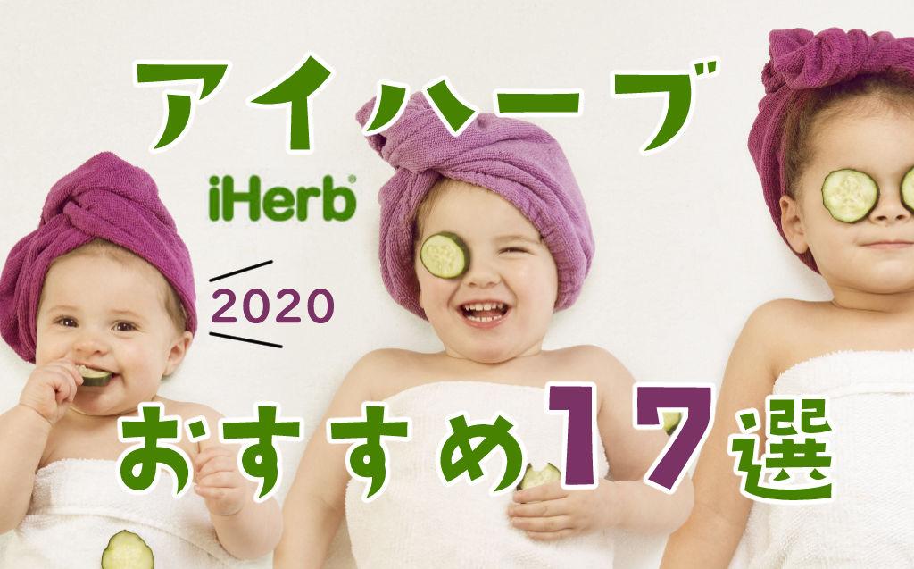 iHerb(アイハーブ)おすすめ商品2020