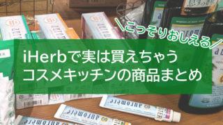 iHerbで買えるコスメキッチンの商品まとめ