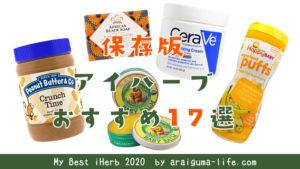 【2020】アイハーブおすすめ商品17選